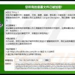 gorgonransomware-chinese popup