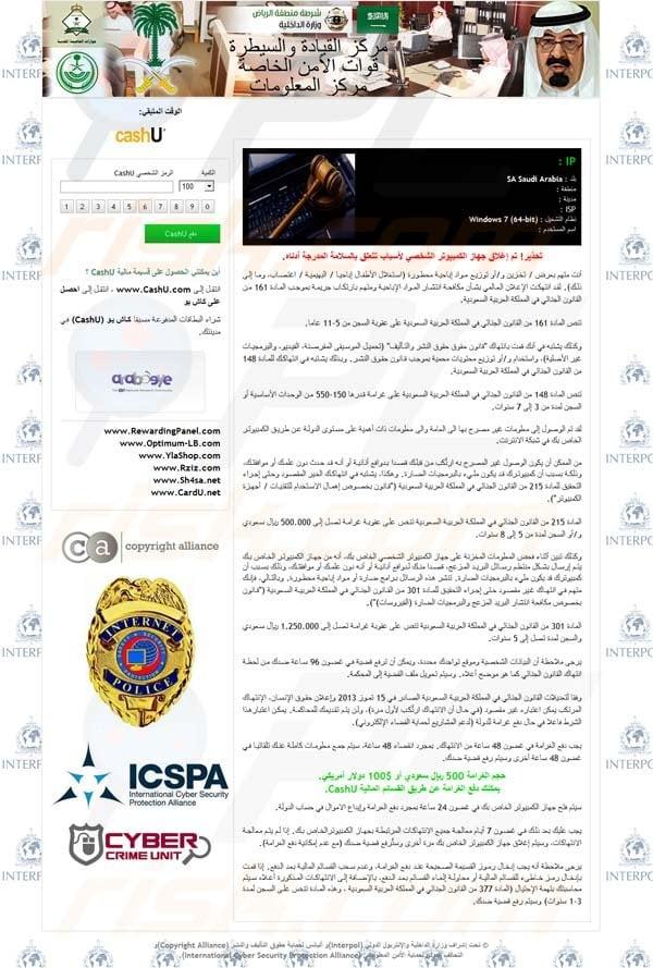 Ministry of Interior, Kingdom of Saudi Arabia virus