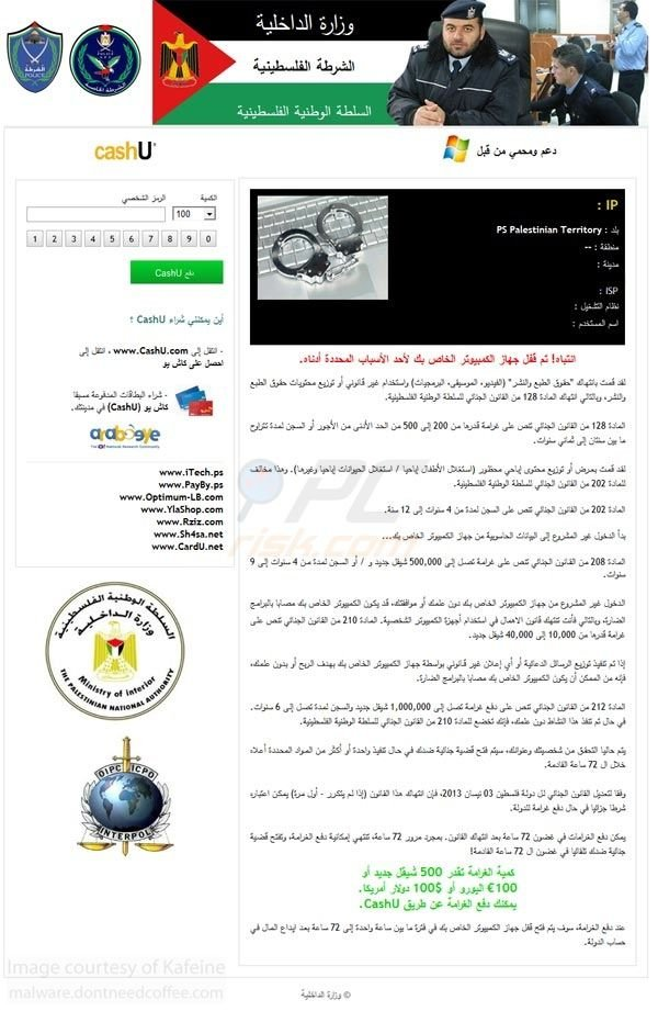 Palestinian Civil Police Force ransomware virus - cashU scam