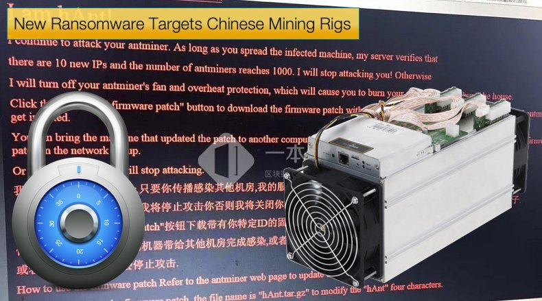 hant ransomware targets mining rigs