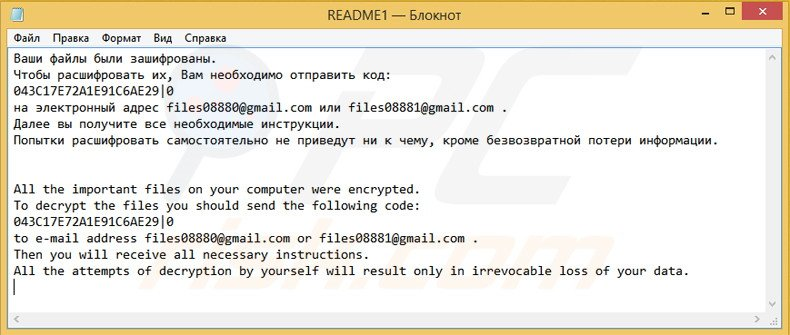 Shade ransomware creating text file with contact instructions
