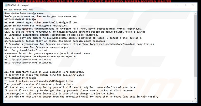 shade updated ransom demanding message readme.txt file