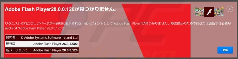 fake adobe flash player update pop-up spreading .crab ransomware