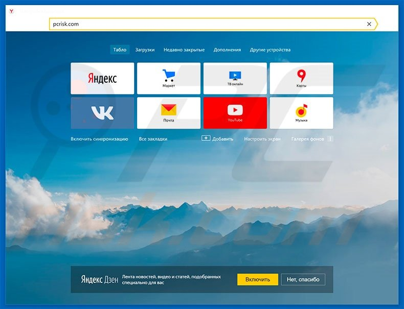 How to get rid of Yandex Browser Unwanted Application