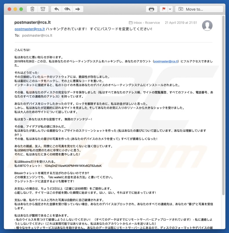 bad news email scam japanese language
