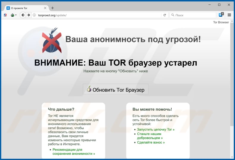 Trojanized Tor browser malware