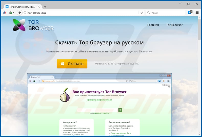 tor-browser.org website that is used to promote Trojanized Tor browser