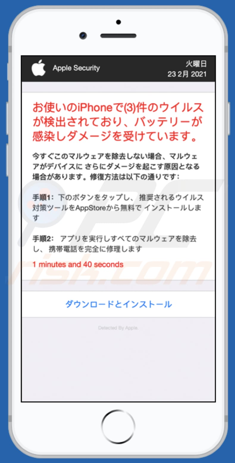 app-department.report pop-up scam japanese variant background