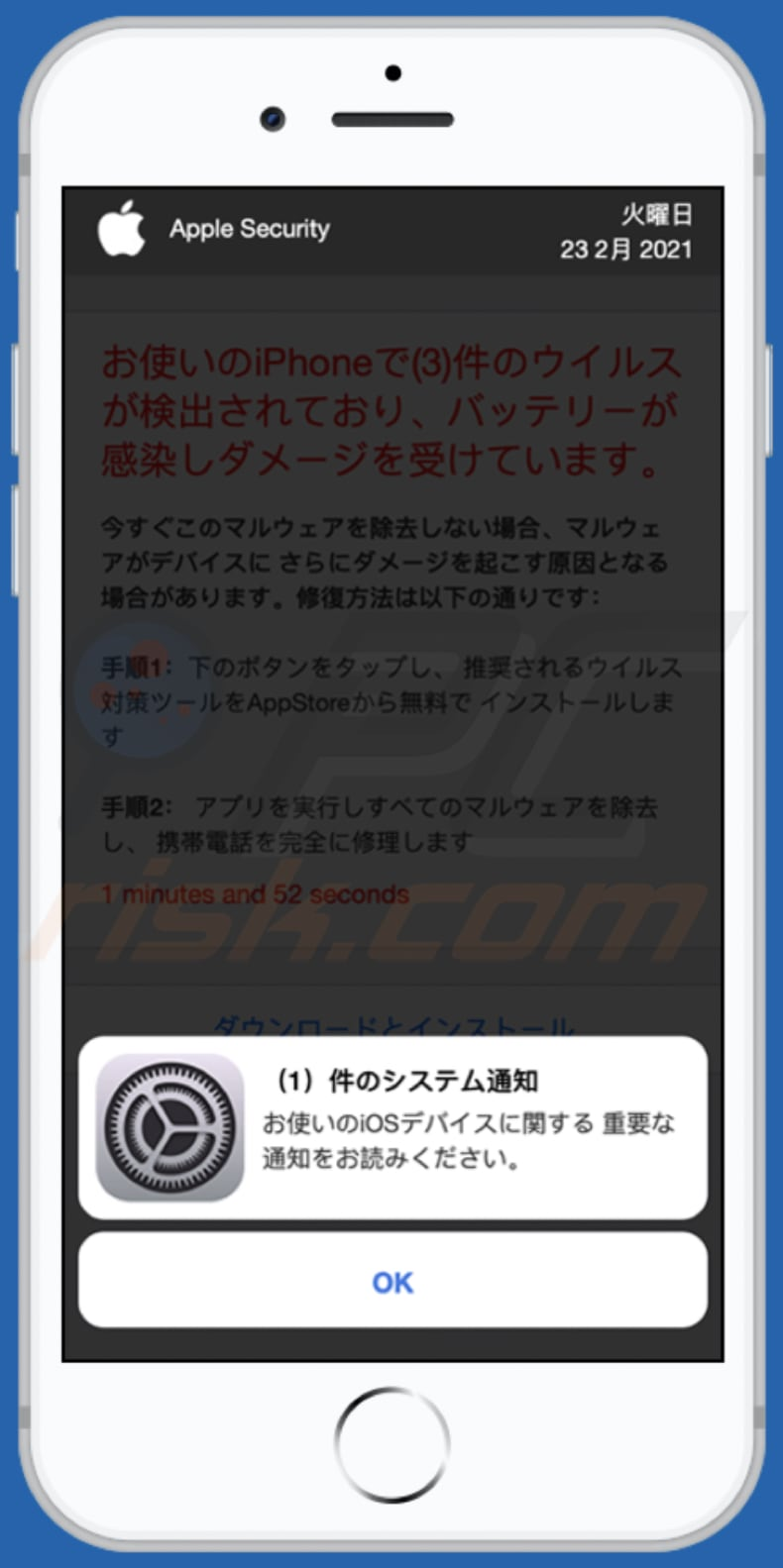 app-department.report pop-up scam japanese variant-pop-up